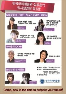 한국국제예술원이 19일 실용음악예술계열에 한해 입시설명회를 개최한다 (사진제공: 한국국제예술원)