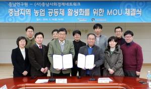 충남연구원과 충남사회경제네트워크는 15일 도내 농업 공동체 활성화를 위한 업무협약을 체결했다 (사진제공: 충남연구원)