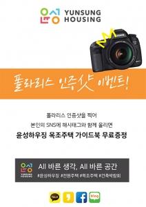 윤성하우징 폴라리스 인증샷이벤트 포스터 (사진제공: 윤성하우징)