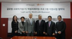 JP모간 글로벌 사회적기업 엑셀러레이팅 프로그램 지원사업 협약식 (사진제공: 열매나눔재단)