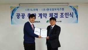 2월 2일 노르마–한국정보시스템 공공 총판 계약 체결 조인식 (사진제공: 한국정보시스템)
