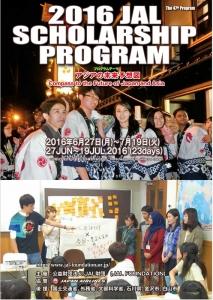 2016 JAL 스칼러십 프로그램 포스터 (사진제공: 일본항공 한국지점)