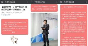 이노웨이 발표, 최초 외국기업 사운드유엑스 (사진제공: 사운드유엑스)