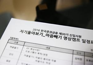 한국증권금융은 신입사원 연수에 마음빼기 명상 교육을 도입해 큰 호응을 얻었다 (사진제공: 전인교육센터)