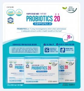 경남제약이 출시한 프로바이오틱스20 (사진제공: 경남제약)