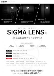 세기P&C가 신학기를 맞이하여 2016년 2월 27일까지 시그마 글로벌 렌즈 구매 고객을 대상으로 SIGMA USB DOCK을 증정하는 이벤트를 진행한다 (사진제공: 세기P&C)