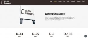 개인매니저 서비스업체 디데이매니저 웹사이트(http://www.ddaymanager.com) (사진제공: D-DAY 엔터테인먼트)