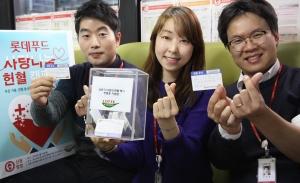 16일 사랑의 헌혈 행사에 참여한 롯데푸드 임직원들이 기부한 헌혈증을 보이고 있다 (사진제공: 롯데푸드)