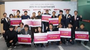 LG전자‧LG화학은 17일 한국교통대학교 경영항공관에서 LG Social Fund 전달식을 열었다 (사진제공: 사회연대은행(사)함께만드는세상)
