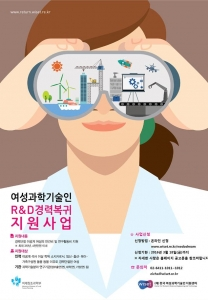 여성과학기술인 R&D 경력복귀 지원사업에 참여할 기관과 이공계 경력단절 여성을 3월 18일까지 모집한다 (사진제공: 한국여성과학기술인지원센터)