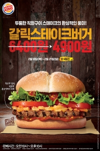 프리미엄 햄버거 브랜드 버거킹이 18일부터 21일까지 단 4일간 갈릭 스테이크버거 단품을 4900원에 판매한다 (사진제공: 버거킹)