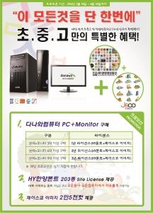 다나와컴퓨터가 전국 초·중·고교 위한 아카데미PC를 판매한다 (사진제공: 다나와)