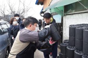 한국교직원공제회 임직원들이 경기도 구리시 갈매동 일대에서 사랑의 연탄나눔 봉사활동을 하고 있다 (사진제공: 한국교직원공제회)