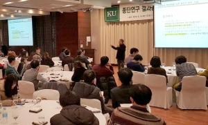 건국대가 신입학전형 종단연구 결과공유 컨퍼런스를 열었다 (사진제공: 건국대학교)