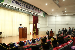 2016년도 동명대학교 졸업식 현장 모습이다 (사진제공: 동명대학교)