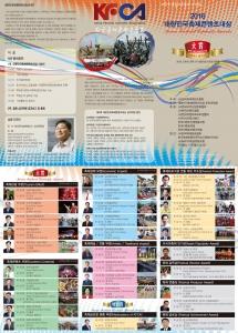 2016대한민국축제콘텐츠대상 리플렛 (사진제공: 한국축제콘텐츠협회)