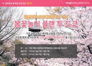 일본항공이 도쿄관광재단과 함께 도쿄 여행 특별 지원 프로모션 봄꽃놀이 플랜 to 도쿄를 실시한다 (사진제공: 일본항공 한국지점)