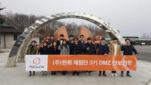 한화 대학생 체험단 3기 DMZ 안보 견학 (사진제공: 한화그룹)