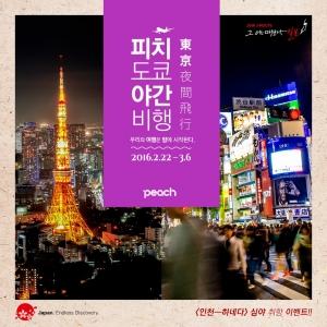 피치항공이 서울–도쿄 노선에 신규 취항한 것을 기념하기 위하여 페이스북 이벤트를 실시한다 (사진제공: 피치항공)