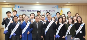 노사발전재단이 19일(금) 오전 11시 재단 본부에서 2016년 청렴컨설턴트 발대식을 개최하였다 (사진제공: 노사발전재단)