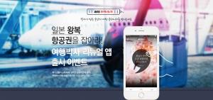 여행박사가 리뉴얼 앱 출시 기념 이벤트를 실시한다 (사진제공: 여행박사)