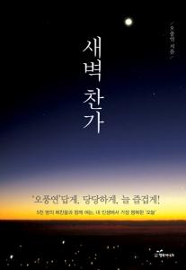 도서출판 행복에너지가 오풍연 저자의 '새벽 찬가'를 출간했다. (사진제공: 도서출판 행복에너지)