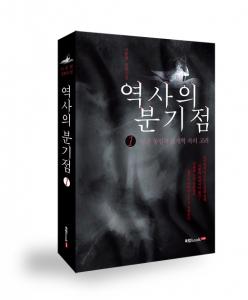 역사의 분기점 1 권, 몽골 통일과 대개혁 속의 고려 (사진제공: 북랩)