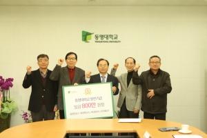 동명대 퇴직교수 4명 발전기금 800만원 전달식 모습 (사진제공: 동명대학교)