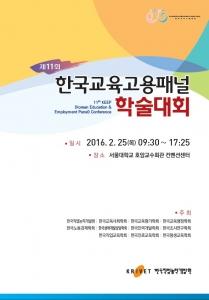 한국직업능력개발원이 제11회 한국교육고용패널 학술대회를 개최한다 (사진제공: 한국직업능력개발원)