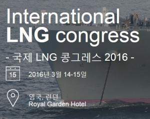 국제 LNG 컨퍼런스2016이 열린다 (사진제공: 글로벌인포메이션)