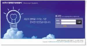한국전기안전공사 웹메일시스템 (사진제공: 나라비전)
