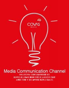 방송미디어 광고대행사 코바스 미디어가 JTBC와 라이센스 계약를 체결했다 (사진제공: 엠비애드)