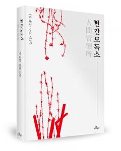 탈북 작가 김유경의 신작 장편소설 인간모독소 (사진제공: 카멜북스)
