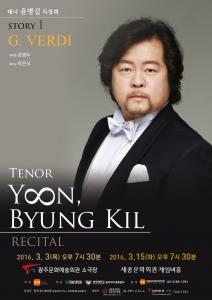 테너 윤병길 독창회 포스터 (사진제공: 더블유씨엔코리아)