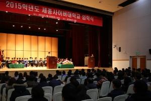 세종사이버대학교가 오는 27일(토) 2016학년도 전기 신·편입생 입학식을 개최한다 (사진제공: 세종사이버대학교)