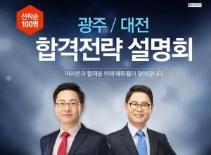 에듀윌이 광주와 대전에서 2016년 공인중개사 합격전략 설명회를 개최한다 (사진제공: 에듀윌)
