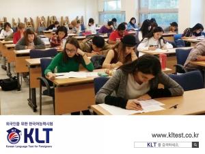 외국인을 위한 한국어능력시험 KLT (사진제공: 형설이엠제이)