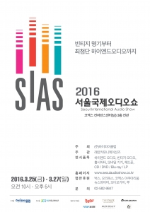 2016 SIAS 서울국제오디오쇼 포스터 (사진제공: 하이파이클럽)