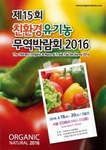 제15회 친환경유기농무역박람회2016 (사진제공: 월드전람)