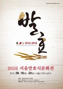 2016 발효식문화전이 8월 코엑스에서 열린다 (사진제공: 월드전람)