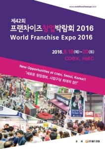제42회 프랜차이즈창업박람회 2016가 8월 18일부터 20일까지 코엑스에서 개최된다 (사진제공: 월드전람)