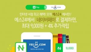 예스24가 네이버 간편결제 서비스 네이버페이로 결제하면 최대 9천원 지급 및 4%를 추가 적립하는 이벤트를 실시한다 (사진제공: YES24)