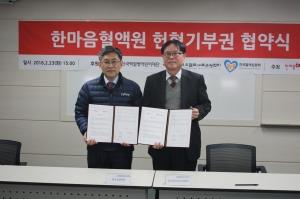 한국조혈모세포은행협회가 한마음혈액원과 조혈모세포 이식환자 치료비지원을 위한 업무협약을 체결하였다 (사진제공: 한국조혈모세포은행협회)