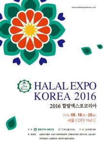 8월 18일~20일 할랄엑스포코리아 2016 개최가 개최되며 현재 말레이시아미하스참관단 모집 중이다 (사진제공: 월드전람)
