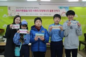 해외아동들을 위한 필통을 제작한 안일초등학교 컵스카우트 단원들 (사진제공: 함께하는 한숲)