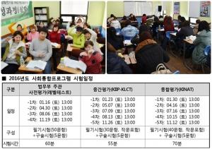 일산다문화교육센터 수업장면, 2016년 사회통합프로그램 시험일정 (사진제공: 일산다문화교육센터)