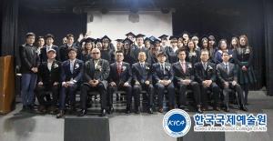 2015학년도 졸업식에서 졸업생 및 교수 등이 참석해 단체 사진을 찍는 모습이다 (사진제공: 한국국제예술원)