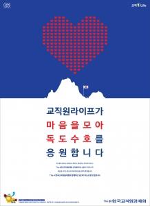 한국교직원공제회의 독도수호 캠페인 (사진제공: 한국교직원공제회)