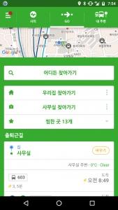 Citymapper 앱 화면 (사진제공: 시티매퍼)