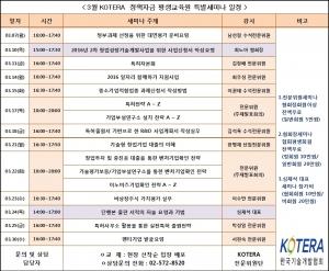 한국기술개발협회 3월 평생교육원 강의 일정표 (사진제공: 한국기술개발협회)